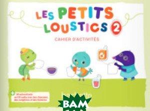 Купить Les Petits Loustics 2. Cahier d`activites (+ Audio CD), Hachette FLE, Denisot Hugues, 978-2-01-625283-3