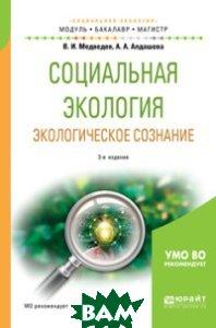 Купить Социальная экология. Экологическое сознание. Учебное пособие для бакалавриата и магистратуры, ЮРАЙТ, Медведев В.И., 978-5-534-06428-5