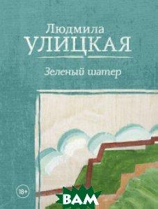 Купить Зеленый шатер, Редакция Елены Шубиной (АСТ), Улицкая Л.Е., 978-5-17-109629-8