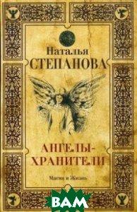 Купить Ангелы-хранители, РИПОЛ КЛАССИК, Степанова Наталья Ивановна, 978-5-386-10815-1