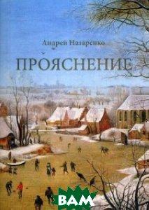 Назаренко Андрей Михайлович / Прояснение