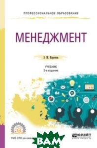Купить Менеджмент. Учебник для СПО, ЮРАЙТ, Коротков Э.М., 978-5-534-08046-9