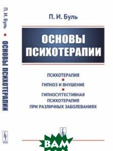 Купить Основы психотерапии, URSS, Буль П.И., 978-5-9710-5630-0