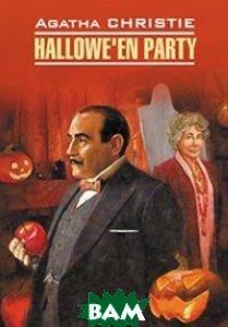Купить Вечеринка в Хэллоуин, КАРО, Кристи А., 978-5-9925-1325-7