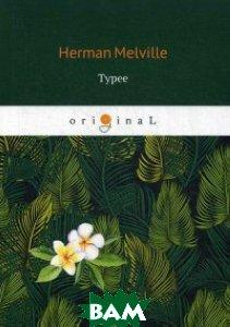 Купить Typee (изд. 2018 г. ), T8RUGRAM, Melville Herman, 978-5-521-07457-0