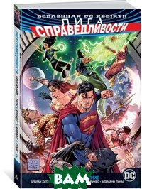 Купить Вселенная DC. Rebirth. Лига Справедливости. Книга 2. Заражение, АЗБУКА, Хитч Б., 978-5-389-14591-7
