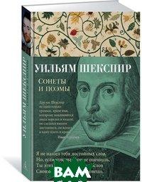 Купить Сонеты и поэмы, АЗБУКА, Шекспир У., 978-5-389-14860-4