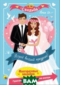 Купить Многоразовые наклейки. Свадьба, Проф-Пресс, 978-5-378-28476-4