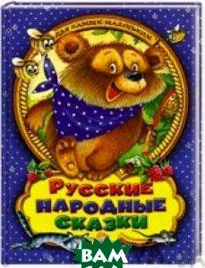 Купить Русские народные сказки для самых маленьких, Лабиринт, 978-5-9287-2392-7