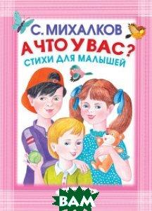 Купить А что у вас? Стихи для малышей, АСТ, Михалков С.В., 978-5-17-109731-8