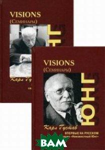 Купить Visions (Семинары). В 2-х томах (количество томов: 2), Касталия, Юнг Карл Густав, 978-5-519-60795-7