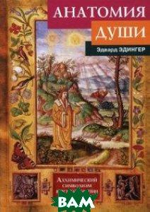 Купить Анатомия души. Алхимический символизм в психотерапии, Касталия, Эдингер Эдвард, 978-5-519-60741-4