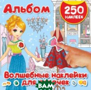 Купить Волшебные наклейки для девочек, АСТ, Оковитая Е.В., 978-5-17-109249-8