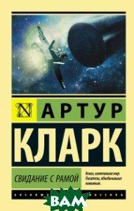 Купить Свидание с Рамой, АСТ, Кларк А., 978-5-17-109871-1