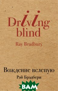 Купить Вождение вслепую, ЭКСМО, Брэдбери Рэй, 978-5-04-093251-1