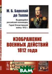 Купить Изображение военных действий 1812 года. Выпуск 43, URSS, Барклай де Толли М.Б., 978-5-9710-5679-9
