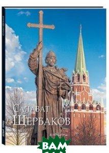 Купить Салават Щербаков, БЕЛЫЙ ГОРОД, Ширшова Л.В., 978-5-3590-1164-8