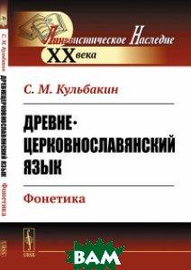 Древне-церковнославянский язык. Фонетика