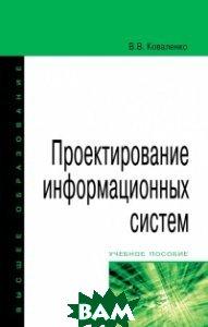 Купить Проектирование информационных систем. Учебное пособие, Форум, Коваленко В.В., 978-5-00091-628-5