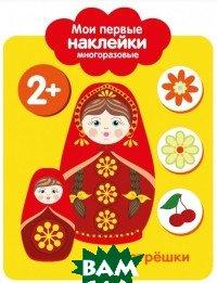 Купить Матрешка, Стрекоза, 978-5-9951-3603-3