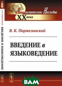 Купить Введение в языковедение, URSS, Поржезинский В.К., 978-5-484-01460-6