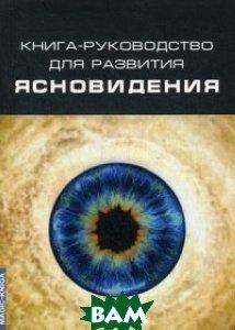 Купить Книга-руководство для развития ясновидения, Москвичев А.Г., Рябова Н.Б., 978-5-6041017-5-9