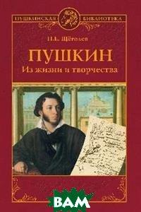 Купить Пушкин. Из жизни и творчества, ВЕЧЕ, Щеголев П.Е., 978-5-4484-0273-9