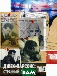 Купить Странный ангел (количество томов: 2), Касталия, Парсонс Джек, 978-5-519-60664-6