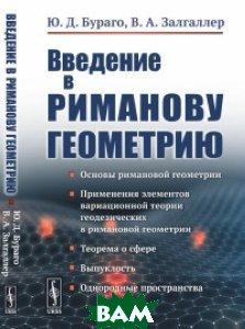 Купить Введение в риманову геометрию, URSS, Бураго Ю.Д., 978-5-9710-5686-7