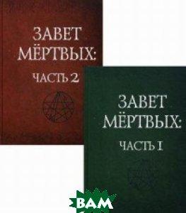 Купить Завет Мертвых. В 2-х книгах (количество томов: 2), Касталия, 978-5-519-60661-5