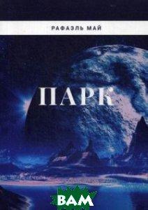 Купить Парк (изд. 2018 г. ), Москва, Май Рафаэль, 978-5-6041157-6-3
