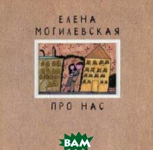 Купить Про нас (изд. 2018 г. ), Либри, Могилевская Елена, 978-5-4491-0073-3
