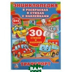 Транспорт. Энциклопедия в раскрасках с наклейками