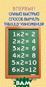 Купить Самый быстрый способ выучить таблицу умножения, АСТ, Узорова О.В., 978-5-271-45490-5
