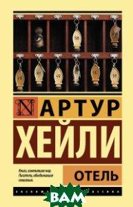Купить Отель (изд. 2018 г. ), АСТ, Хейли А., 978-5-17-110725-3