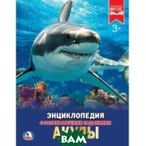 Купить Акулы. Энциклопедия, Умка, 978-5-506-02285-5