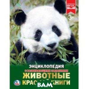 Купить Животные красной книги. Энциклопедия, Умка, 978-5-506-02390-6