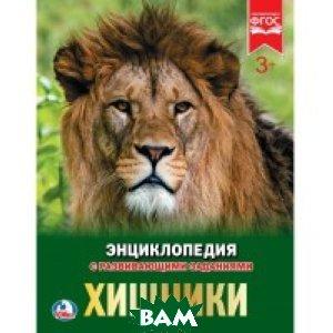 Купить Хищники. Энциклопедия, Умка, 978-5-506-02424-8