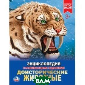 Купить Доисторические животные. Энциклопедия, Умка, 978-5-506-02423-1