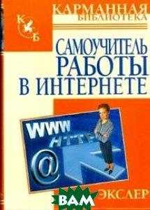 Купить Самоучитель работы в Интернете, НТ Пресс, Экслер Алексей Борисович, 978-5-477-01129-2