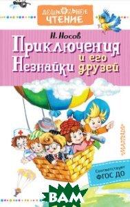 Купить Приключения Незнайки и его друзей, АСТ, Носов Н.Н., 978-5-17-109814-8