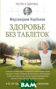 Купить Здоровье без таблеток, АСТ, Норбеков М.С., 978-5-17-109513-0