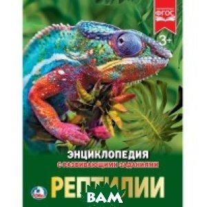 Купить Рептилии. Энциклопедия, Умка, 978-5-506-02335-7