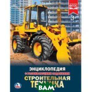 Купить Строительная техника. Энциклопедия, Умка, 978-5-506-02403-3