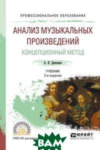 Анализ музыкальных произведений. Концепционный метод. Учебник для СПО
