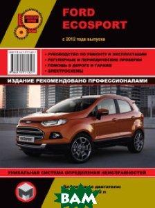 Купить Книга Ford EcoSport с 2012 бензин. Руководство по ремонту и эксплуатации автомобиля, Монолит, 978-617-577-132-7