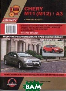 Купить Книга Chery M11, M12, A3 с 2008 бензин. Каталог деталей. Руководство по ремонту и эксплуатации автомобиля, Монолит, 978-617-537-095-7