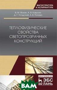 Купить Теплофизические свойства светопрозрачных конструкций. Монография, Лань, Фокин В.М., 978-5-8114-3202-8
