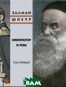 Купить Император и ребе (количество томов: 2), Книжники, Шнеур З., 978-5-9953-0512-5