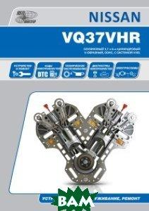 Купить Nissan бензиновые двигатели VQ37HR. Руководство по ремонту и эксплуатации двигателя, Автонавигатор, 978-5-98410-125-7